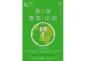 环保绿色地球一小时公益海报