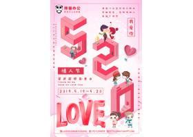 粉色2.5D立体520情人节促销海报
