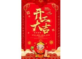 红色中国风开工大吉海报