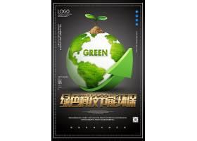 绿色科技节能环保创意宣传海报