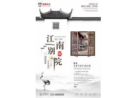 中式地产海报模板设计