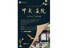 简约创意中式庭院房地产海报