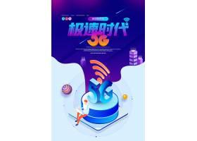 5G时代创意宣传海报设计