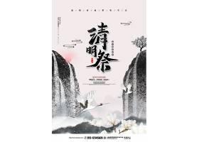 中国风水墨传统节日清明节宣传海报