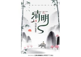 中国风水墨简约清明宣传海报