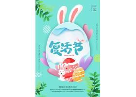 复活节清新节日海报设计