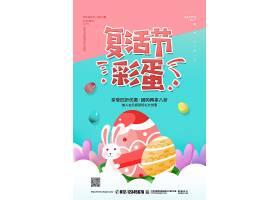 彩色简约复活节促销宣传海报