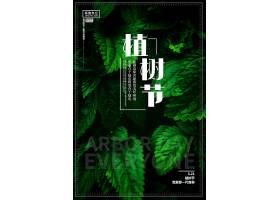 植树节时尚海报