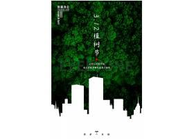 植树节合成城市森林城市剪影图海报