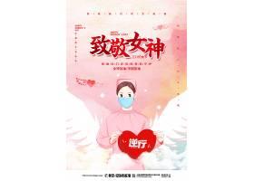 水彩简约38妇女节致敬女神抗击疫情宣传海报