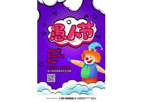 简约4月1日愚人节促销宣传海报