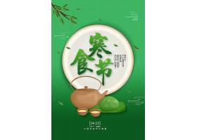 清新中国风中式国潮寒食节清明节春季海报