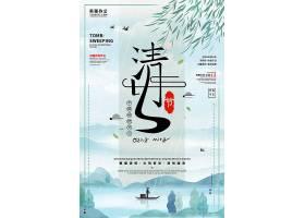 清明节水墨中国风简约海报