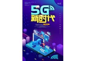 简约5G极速体验简约网络通信科技海报
