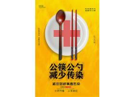 简约公益倡导公筷公勺宣传海报