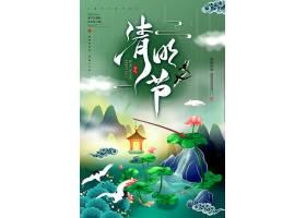 简约创意中国风传统清明节二十四节气清明海报