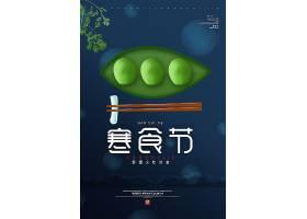 简约创意中国风寒食节海报模板