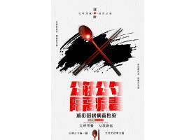简约创意公益倡导公筷公勺宣传海报