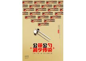 简约创意公益大气公勺公筷海报设计