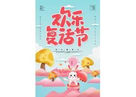 简约卡通兔子蛋复活节绿色节日海报