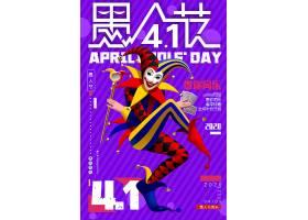 简约卡通愚人节系列促销杂志海报