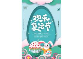 简约复活节彩蛋兔子海报