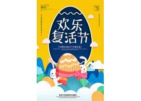简约大气复活节彩蛋兔子宣传海报