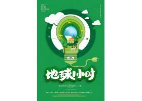 简约大气绿色地球一小时保护环境环保公益海报