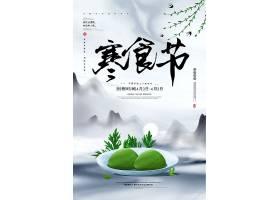 简约寒食节海报中国风传统节气寒食节海报