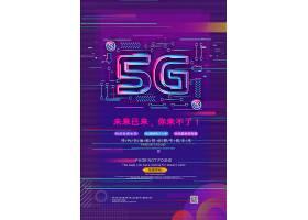 简约抖音风5G极速体验简约网络通信科技海报