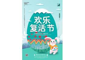 简约清新复活节兔子彩蛋宣传海报