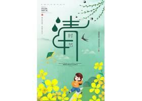 简约清明节旅游踏青宣传海报