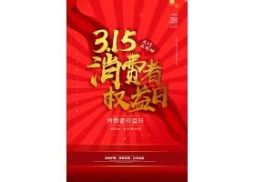 简约红色大气诚信315消费者权益日海报
