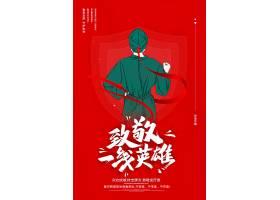 简约红色致敬英雄医务工作者公益系列海报