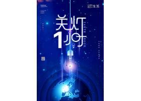简约蓝色创意地球一小时公益宣传海报