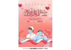 粉色剪纸简约38妇女节抗击疫情宣传海报