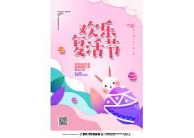 粉色剪纸简约复活节促销宣传海报