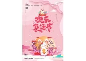 粉色欢乐复活节时尚清新海报
