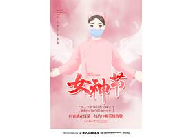粉色水彩插画38妇女节女神节宣传海报