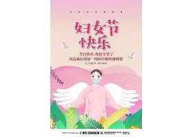 粉色简约38妇女节快乐抗击疫情宣传海报