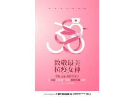 粉色简约38妇女节抗击疫情宣传海报