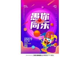 紫色渐变简约4月1日愚人节愚你同乐促销宣传海报