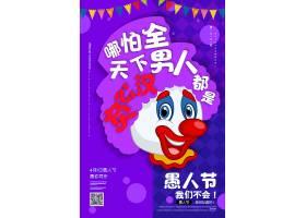 紫色炫光疯狂愚人节宣传海报设计