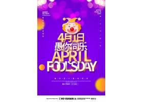 紫色简约创意4月1日愚人节促销宣传海报