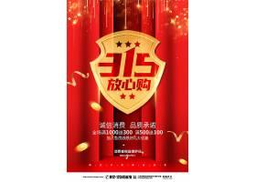 红色创意简约315消费者权益日促销宣传海报