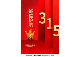 红色喜庆简约315消费者权益日促销宣传海报