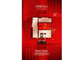 红色大气创意诚信315消费者权益日海报
