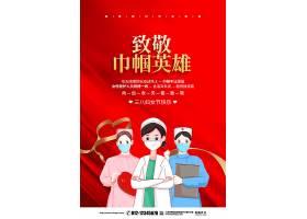 红色简约38妇女节致敬巾帼英雄宣传海报