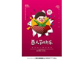 红色简约创意4月1日愚人节促销宣传海报