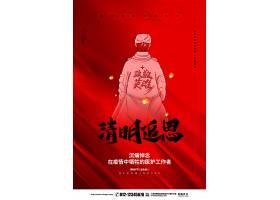 红色简约清明节抗击疫情宣传海报